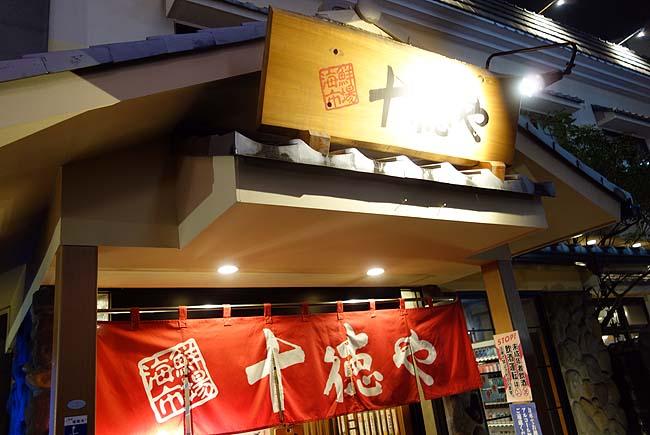 北海道を抜け出し辿り着いた先は九州「博多」!夜の雰囲気大好きなこの街で活けイカ食いつつはしご酒♪