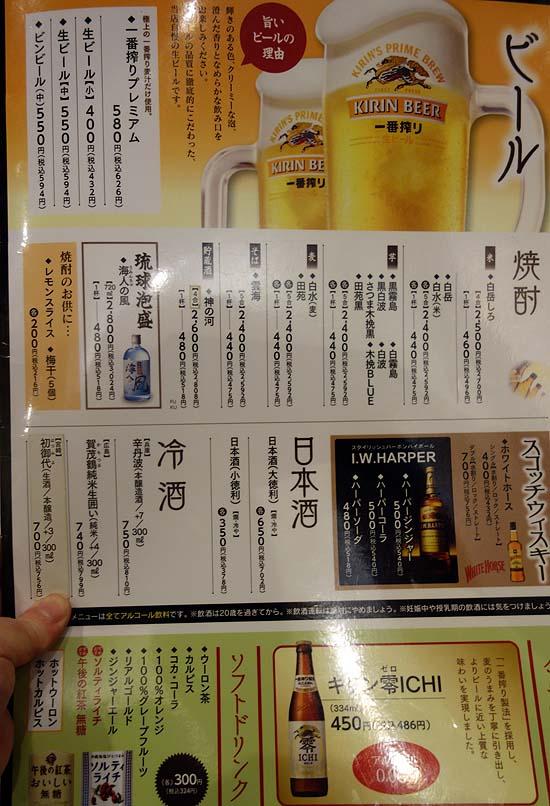 十徳や 筑紫口店(福岡博多)活けイカがどうしても食いたくて一番安かったこちらの海鮮居酒屋へ