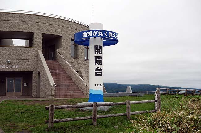 開陽台展望館(北海道中標津)ぐるりと北海道の大自然を体感できるので天気のええ時に是非行って欲しい