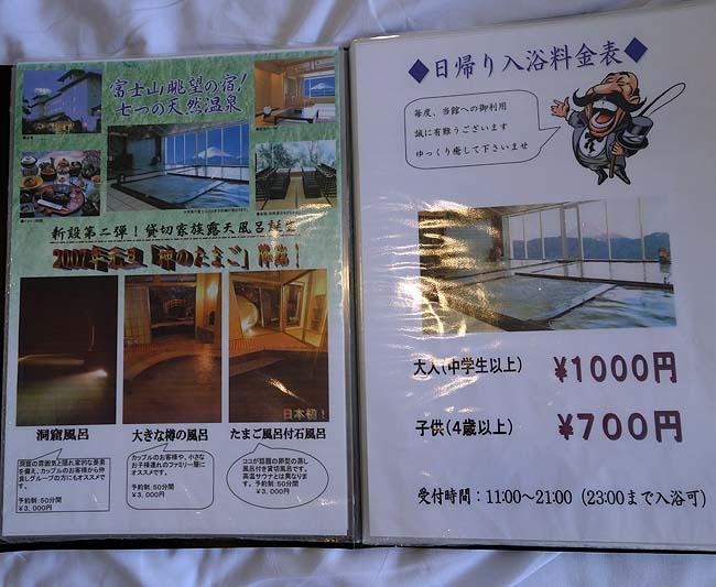 ホテル神の湯温泉(山梨竜王)甲府の夜景を独占できる11種類のお風呂がある源泉かけ流し