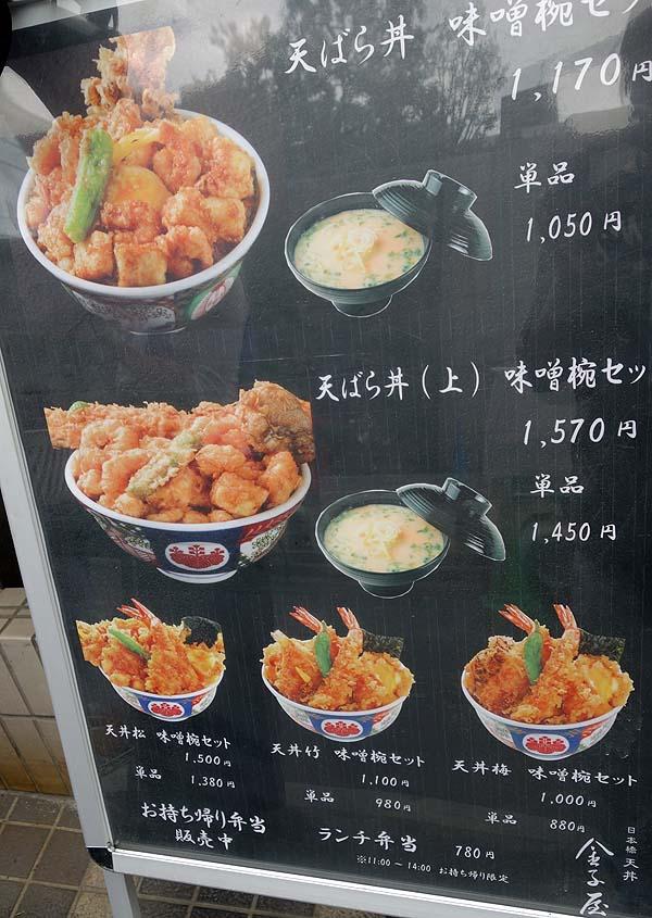 天丼 金子屋 赤坂店(東京)日本橋で食ったあの天丼のコストパフォーマンスを再び!天丼最上級「松」