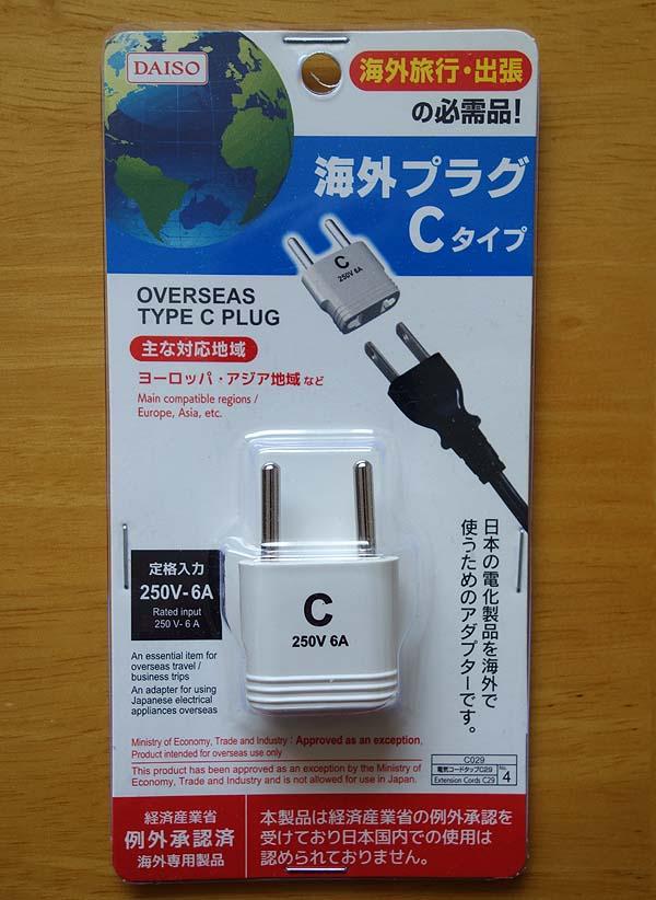 韓国用の電源プラグはダイソーにて100円で購入できます「モバイル機器の充電」
