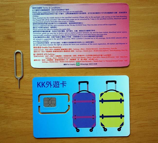 韓国ソウルへ入国!まずは通信環境を整備「WiMAX2+W04ルーターに韓国SIMを入れてみると?」