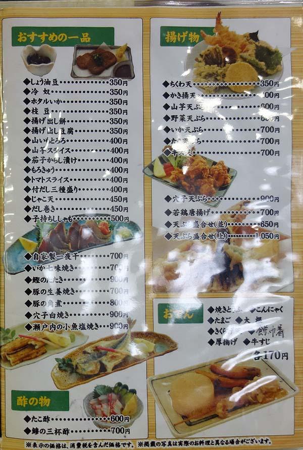 川福 本店(香川高松)「ざるうどん」が一番の名物♪老舗フルサービスの讃岐うどん屋