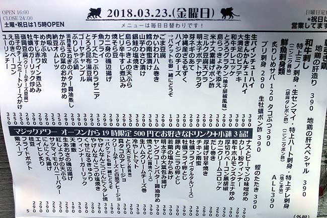 立喰酒場 金獅子 堺筋本町店(大阪)19時まで限定3品ついたワンコインセットとホルモン刺しが旨い立ち呑み