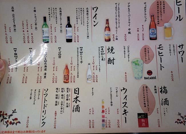 お宿 欣喜湯(北海道川湯温泉)宿泊費7000円台の宿とは思えないほどの夕食和食膳の充実さです!
