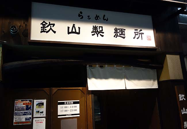 らぁめん 欽山製麺所(香川)うどんではなくラーメンで〆る高松の夜「鶏そば」