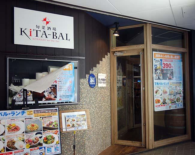 キタバル[KiTA-BAL](北海道札幌駅)明太子のクリームパスタランチ