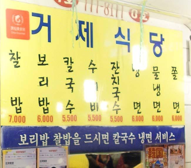 巨経食堂(韓国ソウル南大門)カルグッス横丁の韓国手打ちうどんは600円でさすがの品数!