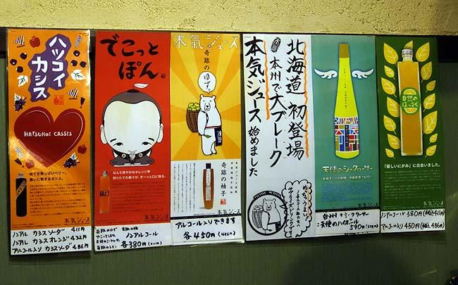 粉もんず 二条昭和通り店(北海道旭川)この北の地でいただく大阪本場の串カツとお好み焼き店