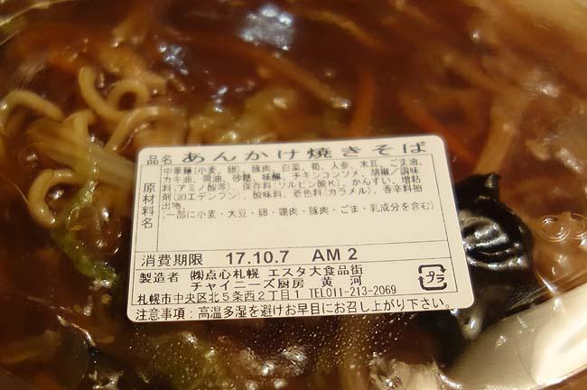 黄河(札幌駅)札幌エスタのデパ地下中華で「あんかけ焼きそば」をテイクアウト