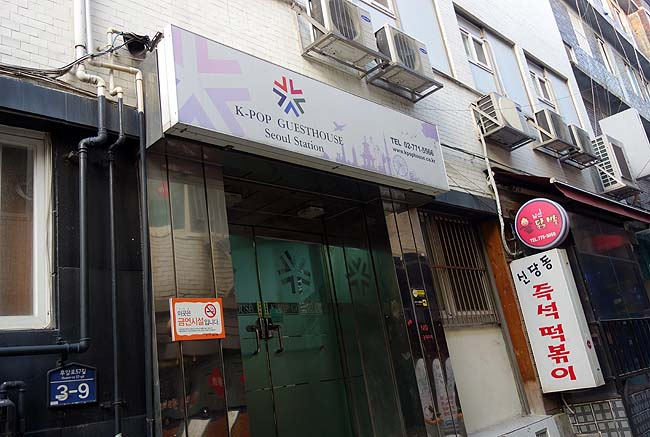 K-POP GUESTHOUSE Seoul Station[Kポップゲストハウスソウルステーション](韓国)2000円で個室のゲストハウス