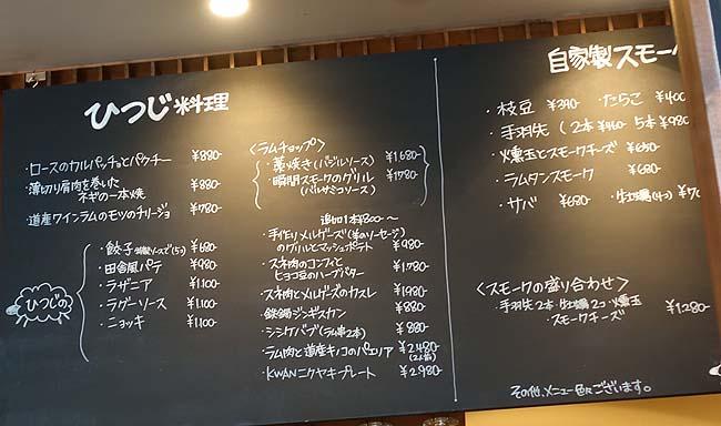 ひつじ料理と自家製スモークのお店 KWAN[クワァン](北海道札幌すすきの)羊肉専門店のラム肉タコライス