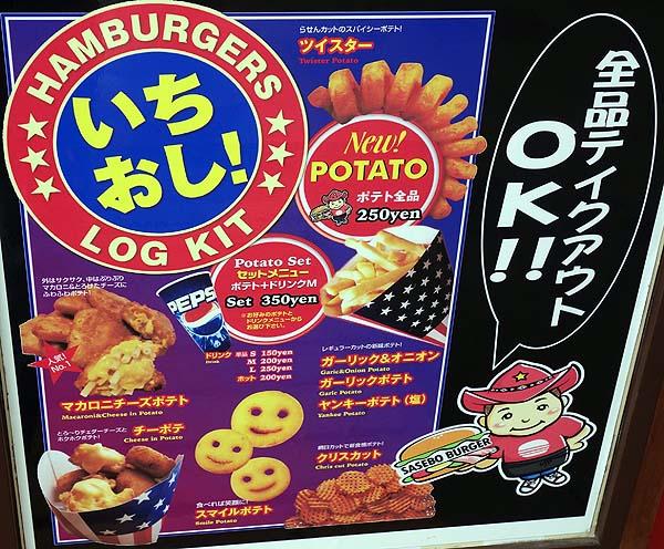 佐世保バーガー ログキット[LOGKIT] 札幌狸小路店(北海道)タルタル海老カツバーガーとコーラセット