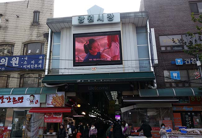あまり外国人観光客が寄り付かなそうな商店街へ・・・「望遠市場」しかしここでもまた休業地獄にやられる