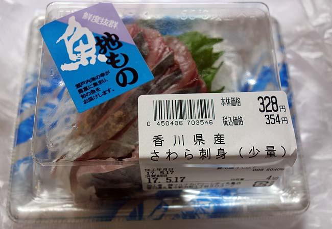 さわら刺身と鶏玉ひも煮込み~マルナカ 丸亀店/ご当地スーパーめぐり/ご当地スーパーめぐり