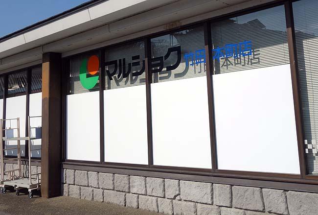 マルショク 竹田本町店(大分)サバ刺し&アジ寿司と大分はやっぱこの魚やんね♪/ご当地スーパーめぐり