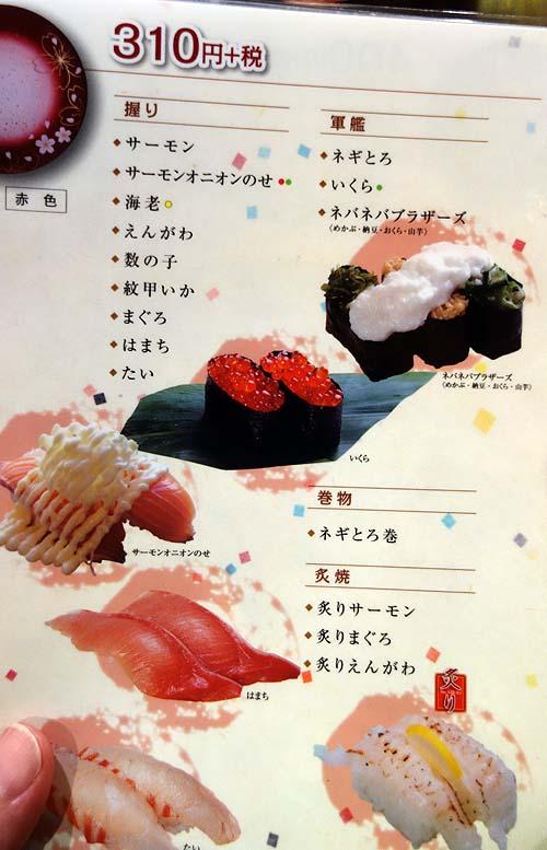 海転寿司 丸忠 サンロード店(愛知名古屋)全国回転寿司めぐりを続ける私ですがこの値段設定は最高値?