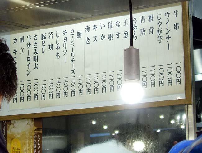 松葉総本店 エキマルシェ新大阪店(大阪)大阪有名串カツを夜間急行「ムーンライトながら」車内で