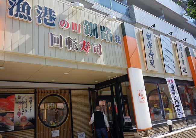 まつりや 山鼻店(北海道札幌)釧路が発祥のお値段安い北海道ローカル回転寿司チェーン