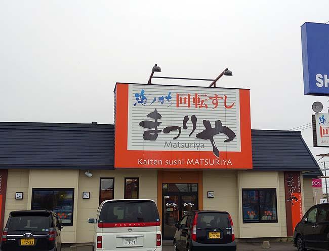 まだまだパッとせぬ天気が続く道東・・・回転寿司めぐりでもある旅!釧路へ!