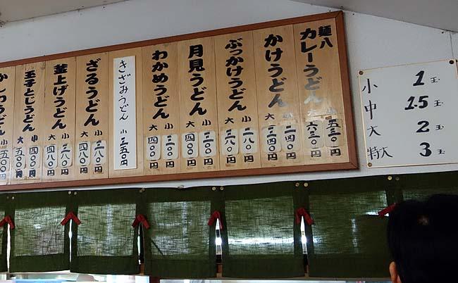 麺八(香川)高松うどん巡りの4軒目は味を変えたくて「カレーうどん」の有名店に