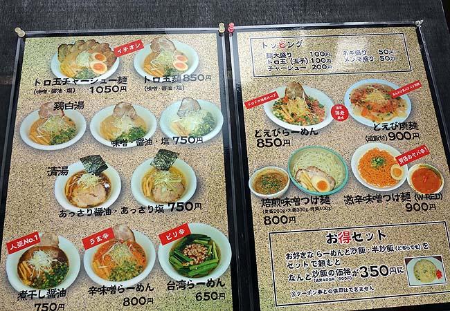 麺のひな詩(北海道札幌)激辛味噌つけ麺・・・その辛さに耐えることができるのか?