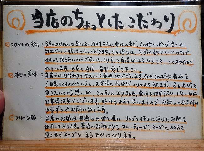 つけ麺 道(東京亀有)全国ナンバー1と呼ばれる950円つけ麺を1時間半並んで食べてみた