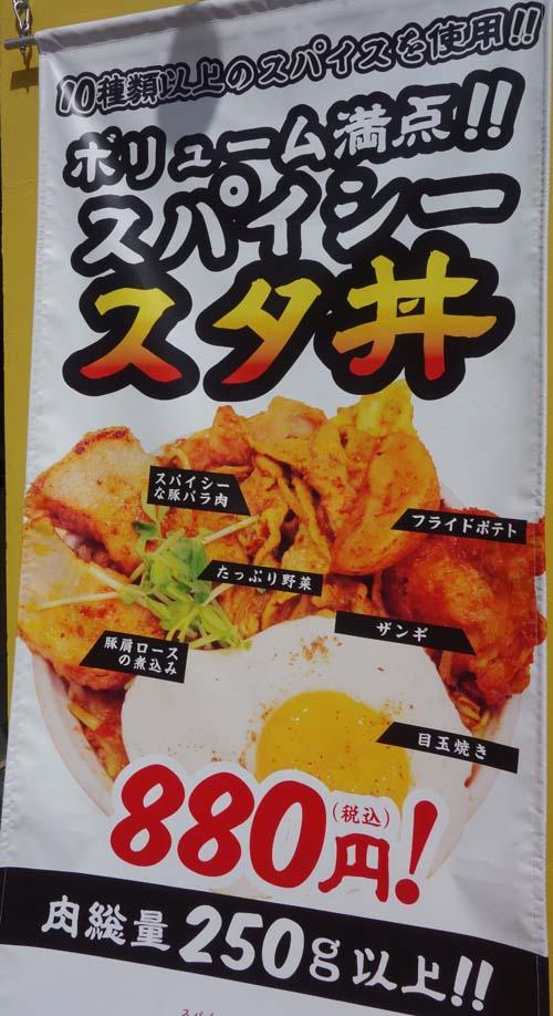 スパイスとお肉の料理店 ミナトン(北海道)インド人シェフが作るスパイシー焼きそば