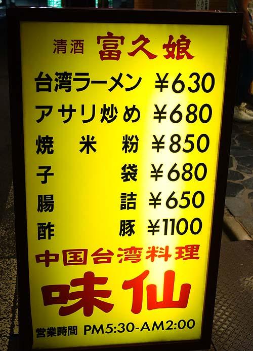 味仙 今池本店(愛知名古屋)ガツンと衝撃!これが本場台湾料理の味か・・・台湾ラーメンとコブクロ