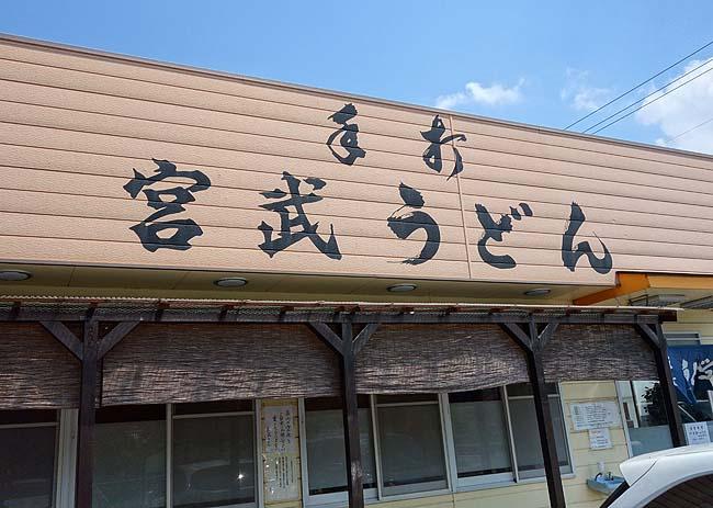 宮武うどん(香川高松円座)ひやひやなどの言葉を生み出したお店で「ひやあつ」かけうどん