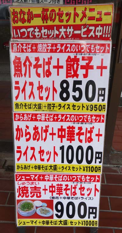 もっこす 王子公園店(神戸)麻薬中毒的な旨さ!私のラーメンめぐり原点のお店です