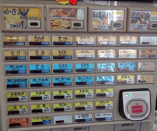 文殊 大山店(東京)東京で人気のローカル立ち食いそばチェーンで360円冷やしかけそば