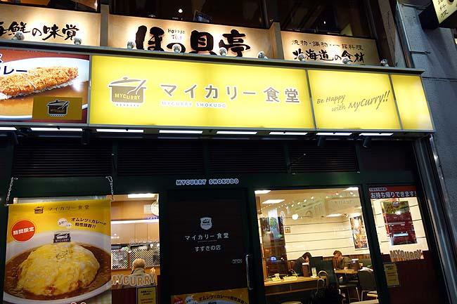 マイカリー食堂(北海道札幌)すすきの店は閉店してしまいました・・・600円カシミールカツカレーはすごいCP値!