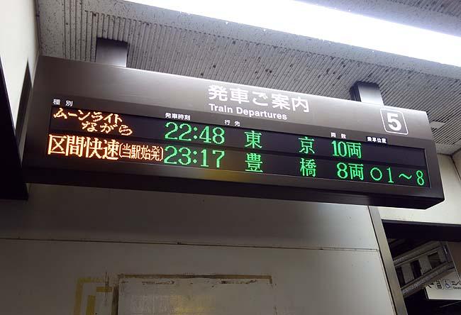 今回の青春18きっぷ旅メイン目標は東京!しかし行動は夕方から?なんで!?