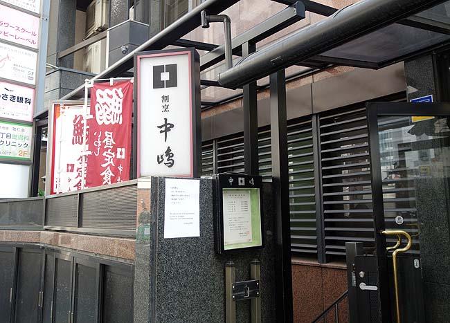 新宿割烹 中嶋(東京)高級割烹にてランチは1000円まででいただける鰯の「柳川鍋定食」