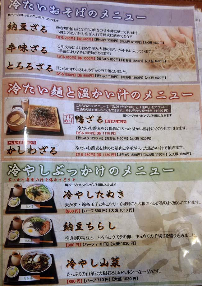 板そば なみ喜(北海道札幌)ランチ時間をずらしても激混みの人気蕎麦屋で「とろろざる」