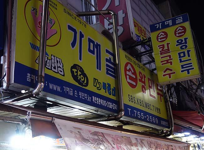 カメコルイェンナルソンワンマンドゥ(韓国ソウル南大門)いつも大行列の大人気肉まんをテイクアウト