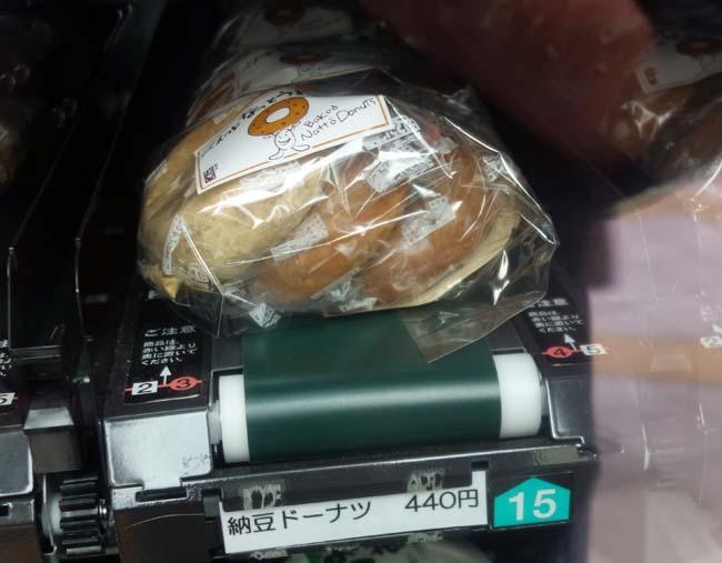 全国的にも珍しい24時間いつでも買える「納豆自販機」せんだい屋池尻大橋店(東京世田谷)