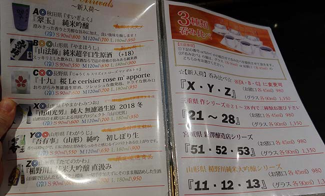 日本酒のめるとこ 肥後橋店(大阪)お得なワンコインセットがある日本酒豊富な立ち飲み