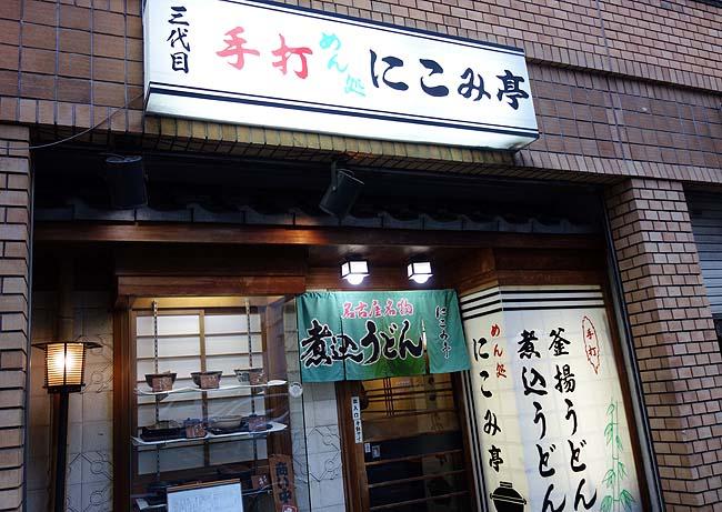 にこみ亭(愛知名古屋)850円と安価でいただける味噌煮込みうどんはしっかり手打ちでした