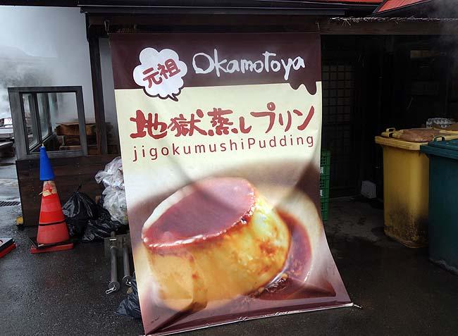 岡本屋 売店(大分別府)地獄蒸しプリンと温泉卵はまさに自然の風味満点!