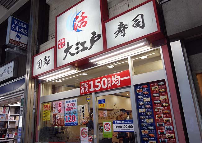 相変わらずの臨時休業運だが90円やきとんに150円回転寿司・・・こんな安く済む東京呑みはやっぱ素晴らしい