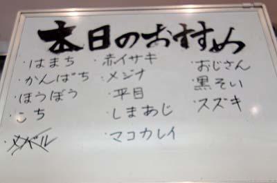 大江戸 北千住店(東京)150円均一の東京ローカル回転寿司はさすがにええネタです