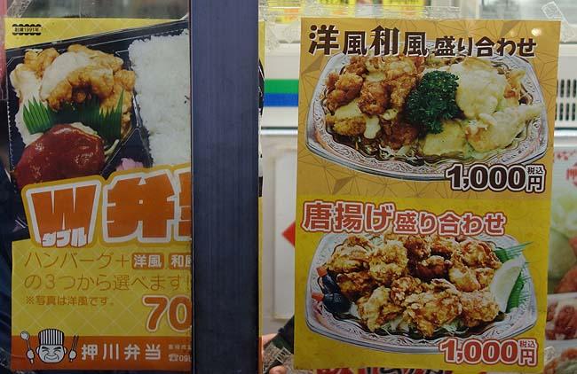押川弁当(宮崎市南宮崎)チキン南蛮弁当に和風タルタル風味ってこれってすごい組み合わせ