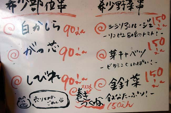 もつ焼きおとんば 北千住店(東京)東京のローカルやきとんチェーンでは安さ旨さのCP値で最高かも