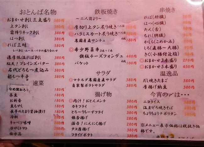 もつ焼き おとんば 上野店(東京)炭火やきとん串はほぼ90円でいただけるいつも人気の激安大衆酒場