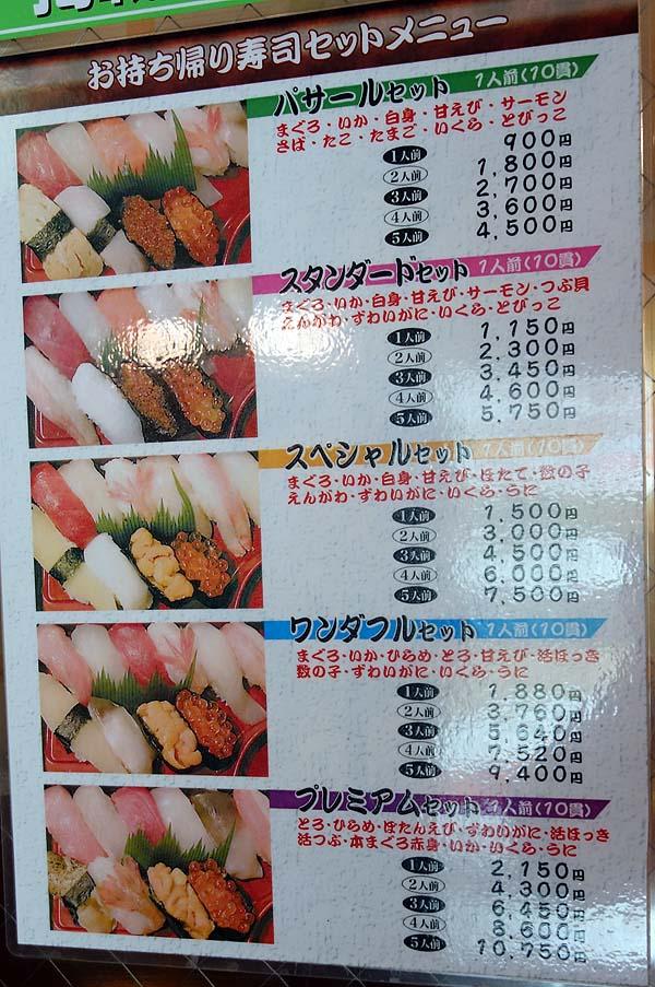 回転寿司 ぱさーる(札幌すすきの)北海道らしい魚の新鮮な旬のネタが食える少々お高め回転ずし