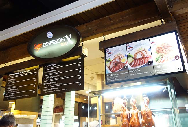 ターミナル21(タイ・アソーク)バンコクナンバー1充実フードコート1でアヒル焼きのせご飯「ドラゴンX」