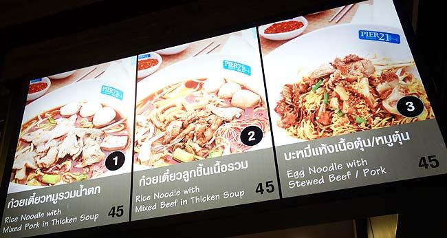 昼飯を食べるとなるとここのCP値がすごいからまた寄ってみたくなる「ターミナル21」フードコートへ